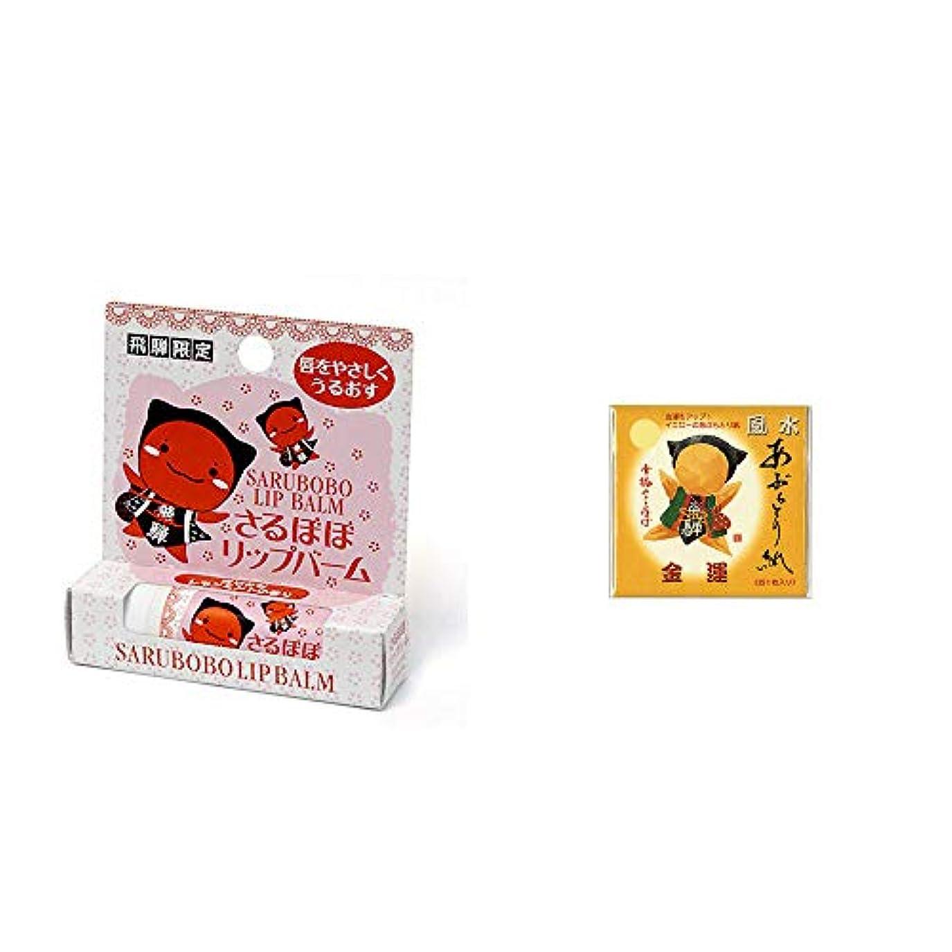 教室酸発疹[2点セット] さるぼぼ リップバーム(4g) ?さるぼぼ 風水あぶらとり紙【イエロー】