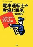 電車運転士の労働と眠気―JR福知山線事故が提起する安全の条件 (はたらく人々のいのちと健康)
