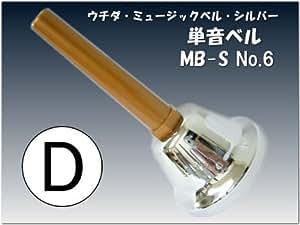 ウチダ・ミュージックベル 単音【シルバー:D】ハンドベル・シルバー MB-S NO.6「れ」