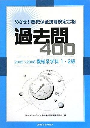 めざせ!機械保全技能検定合格 過去問400 2005~2008 機械系学科1・2級