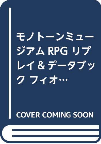 モノトーンミュージアムRPG リプレイ&データブック フィオリトゥーラ