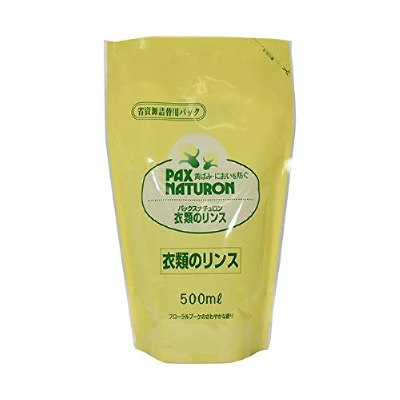 【お徳用 5 セット】 パックスナチュロン 衣類のリンス 詰替用 500ml×5セット