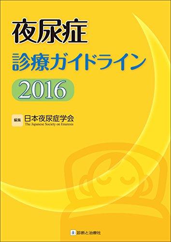 夜尿症診療ガイドライン2016