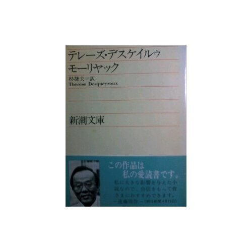 テレーズ・デスケイルウ (新潮文庫 モ 3-1)の詳細を見る