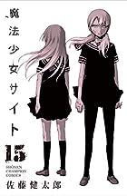 魔法少女サイト 第15巻