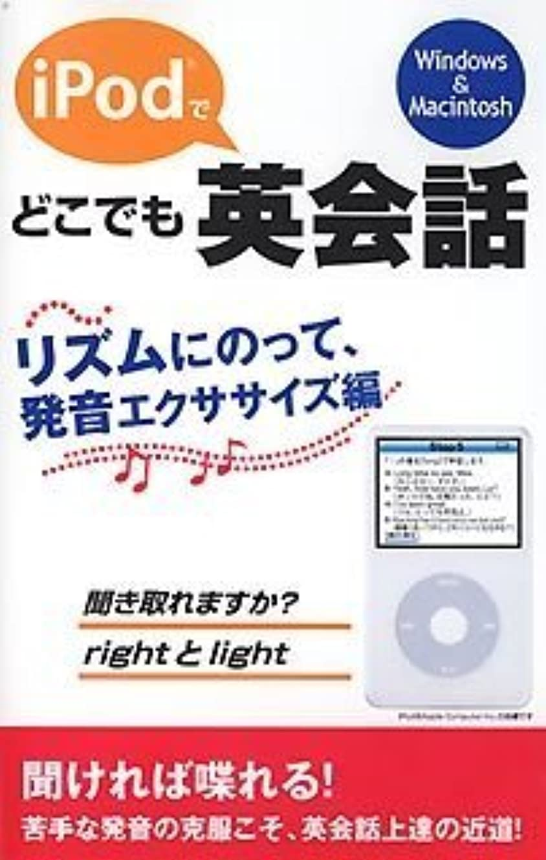 コントラストクライマックスカルシウムiPodでどこでも英会話 リズムにのって、発音エクササイズ編