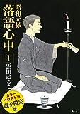 昭和元禄落語心中 電子特装版【カラーイラスト収録】(1) (ITANコミックス)