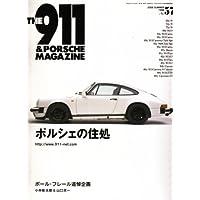 THE 911 & PORSCHE MAGAZINE (ザ 911 ポルシェ マガジン) 2008年 07月号 [雑誌]