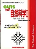 GUTS自然科学〈1〉物理・化学・数学 (公務員試験予想問題集GUTSシリーズ)