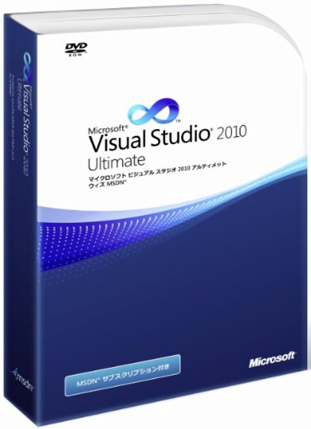 再生食品急勾配のMicrosoft Visual Studio 2010 Ultimate with MSDN