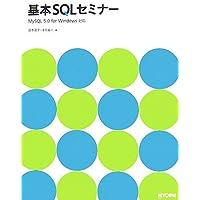 基本SQLセミナー―MySQL 5.0 for Windows対応