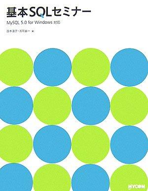 基本SQLセミナー―MySQL 5.0 for Windows対応の詳細を見る