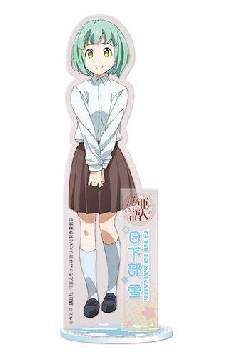 亜人ちゃんは語りたい アクリルキャラクタースタンド 日下部雪