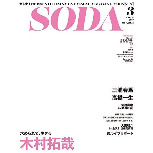 SODA 2017年3月号