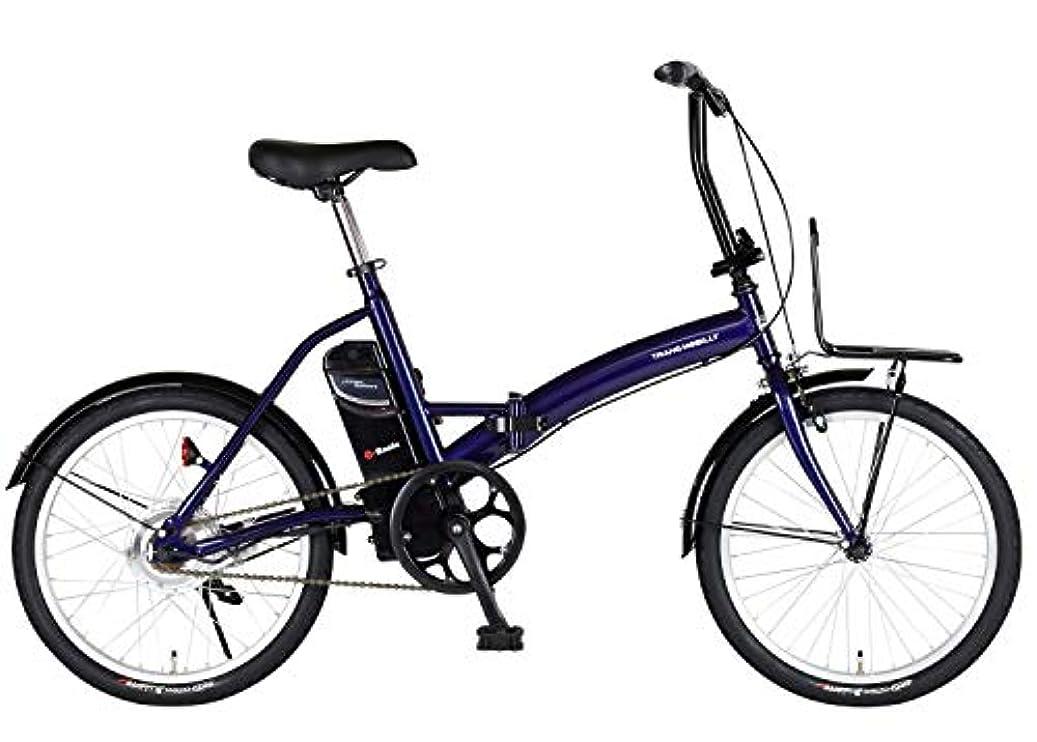 真空効果的ハックトランスモバイリー(TRANS MOBILLY) E-BASIC 電動アシスト自転車 折りたたみ 20インチ 前後泥除け付き 前キャリア付き またぎやすくコンパクト バッテリー容量5.0Ah 92213