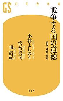[小林よしのり, 宮台真司, 東浩紀]の戦争する国の道徳 安保・沖縄・福島 (幻冬舎新書)