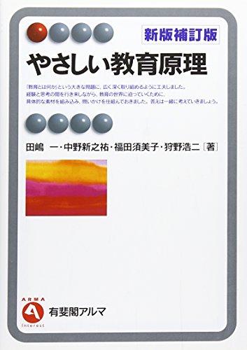 やさしい教育原理 新版補訂版 (有斐閣アルマ)