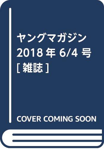 ヤングマガジン 2018年 6/4 号 [雑誌]...