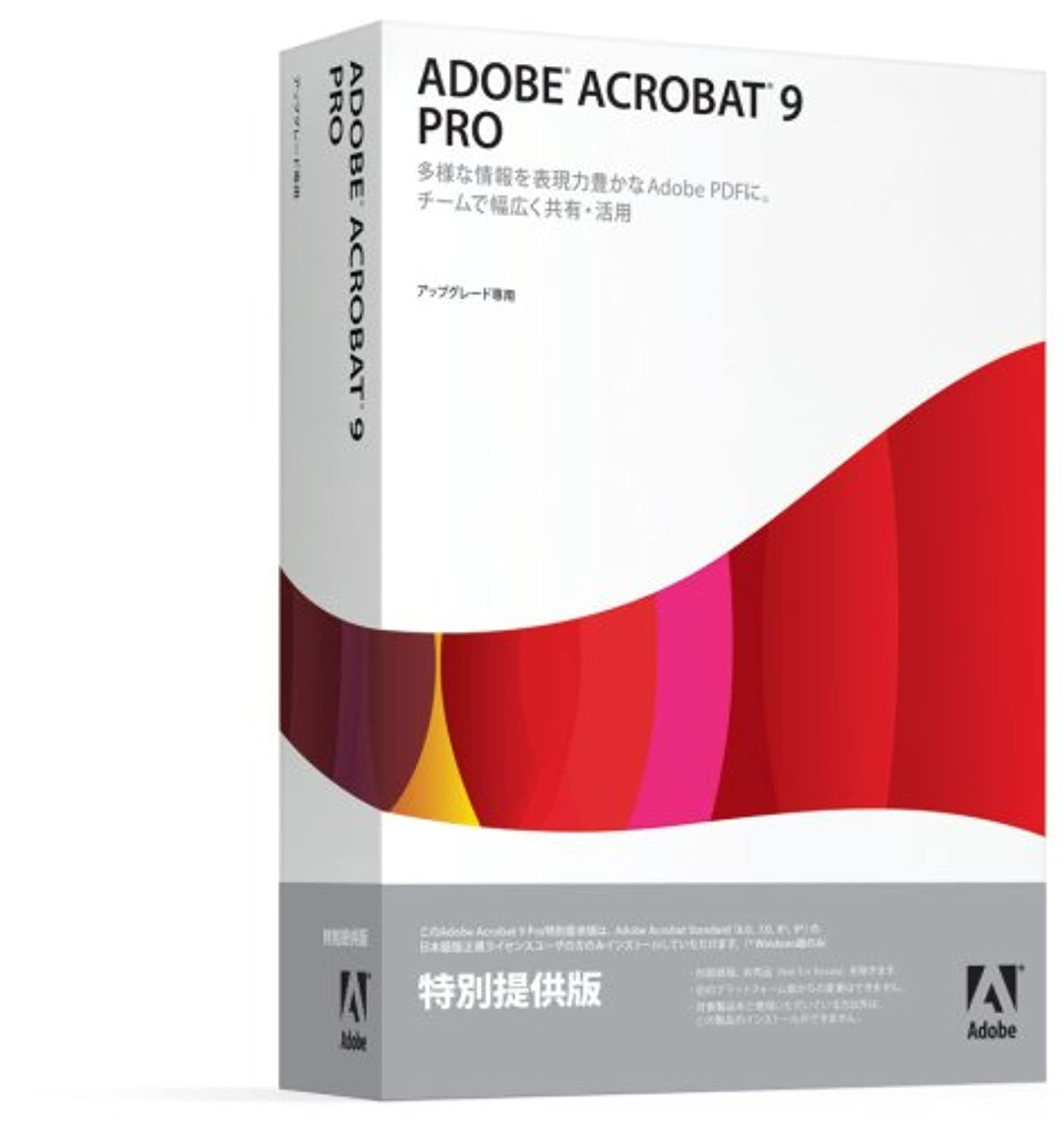 大腿勤勉ゆりAdobe Acrobat 9 Pro 日本語版 アップグレード版 (STD-PRO) Macintosh版
