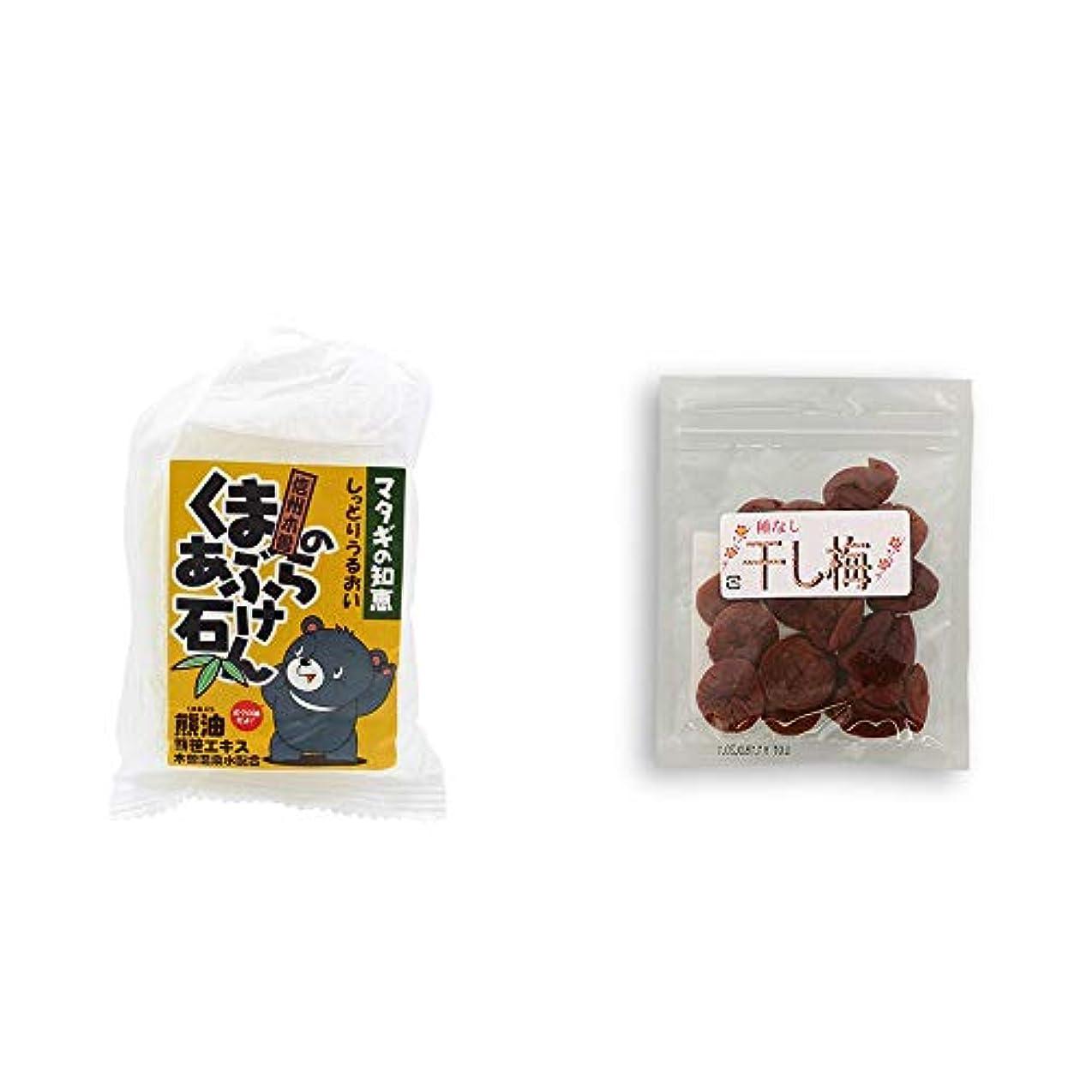[2点セット] 信州木曽 くまのあぶら石けん(80g)?種なし干し梅(90g)
