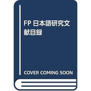 FP日本語研究文献目録