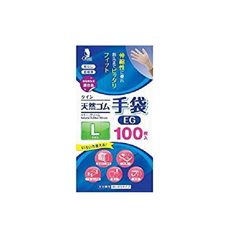 印象型光宇都宮製作 クイン 天然ゴム 手袋 EG 粉なし 100枚入 Lサイズ