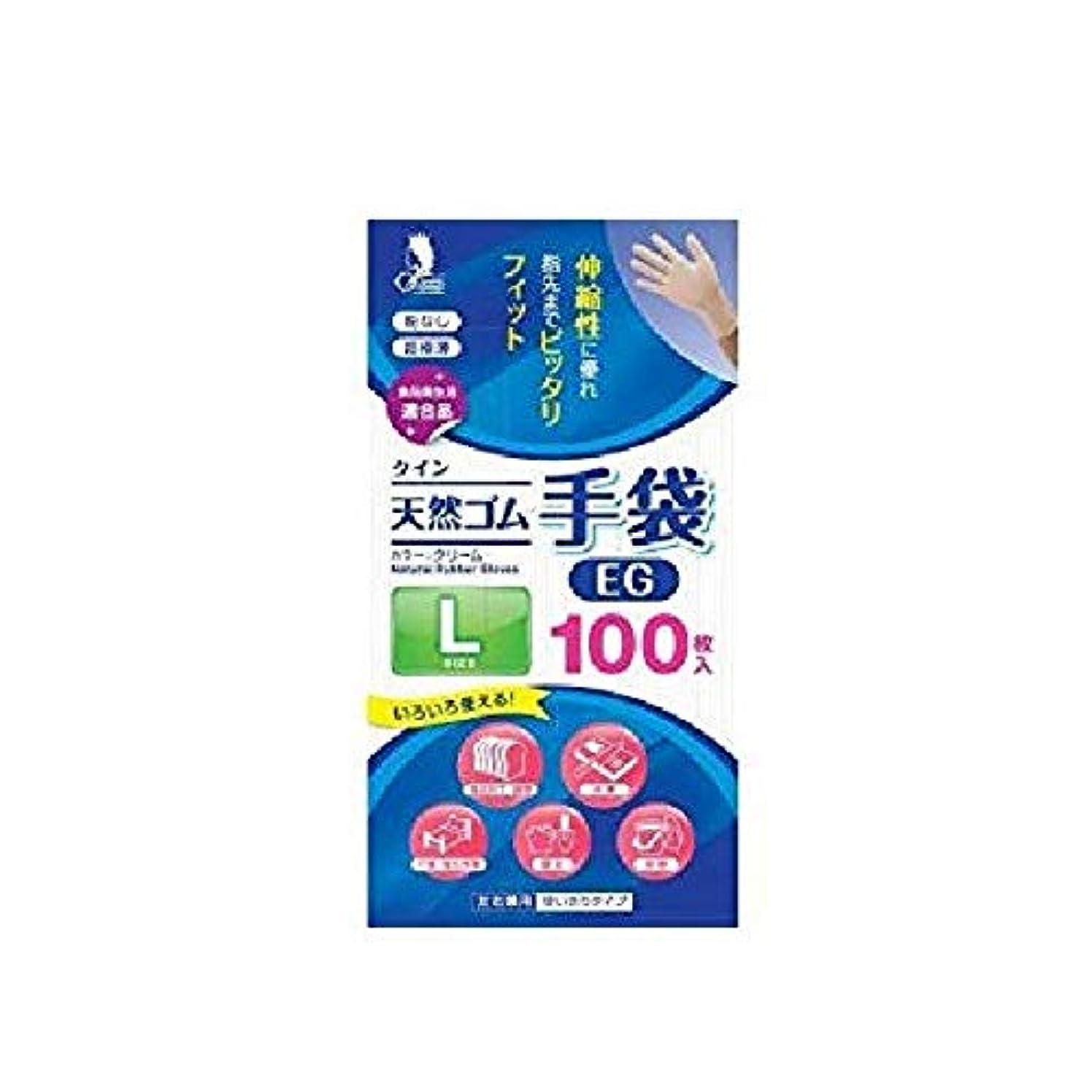 プラス体細胞新年宇都宮製作 クイン 天然ゴム 手袋 EG 粉なし 100枚入 Lサイズ