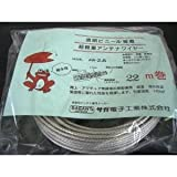 サガ電子 AW-2.8 アンテナワイヤー22m