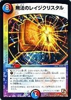 デュエルマスターズ [デュエマ] カード 無法のレイジクリスタル[プロモーションカード] アウトレイジの書 収録 DMD11-C-11-PC/エピソード3