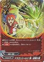 バディファイト/S-SS02-0015 ドラゴンシールド 神・緑竜の盾