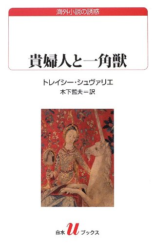 貴婦人と一角獣 (白水Uブックス181)