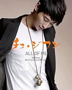 チュ・ジフン ALL OF ME-MY PLACE,MY FRIENDS AND MY LOVE [DVD]
