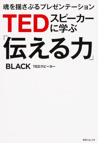 TEDスピーカーに学ぶ「伝える力」 魂を揺さぶるプレゼンテーション (角川フォレスタ)の詳細を見る