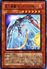 遊戯王 CRMS-JP030-SR 《巨大戦艦 ビッグ・コアMk-II》 Super
