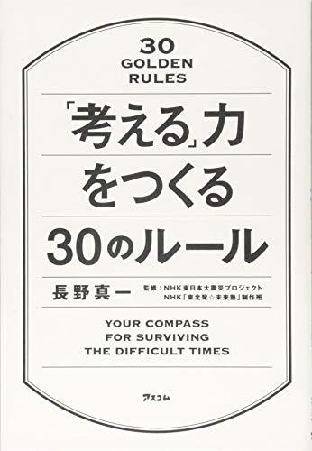 「考える」力をつくる30のルールの詳細を見る