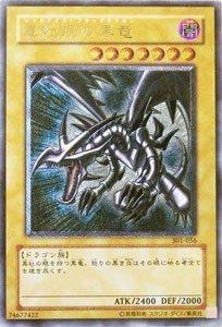 遊戯王 301-056-UL 《真紅眼の黒竜》 Ultimate