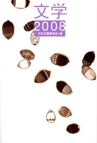 文学2008 (文学選集)の詳細を見る