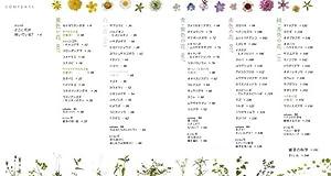 美しき小さな雑草の花図鑑 史上最高に美しい雑草の花図鑑。雑草はこんなにも美しい!