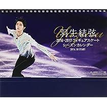 羽生結弦 2016-2017 フィギュアスケートシーズンカレンダー 卓上版 ([カレンダー])