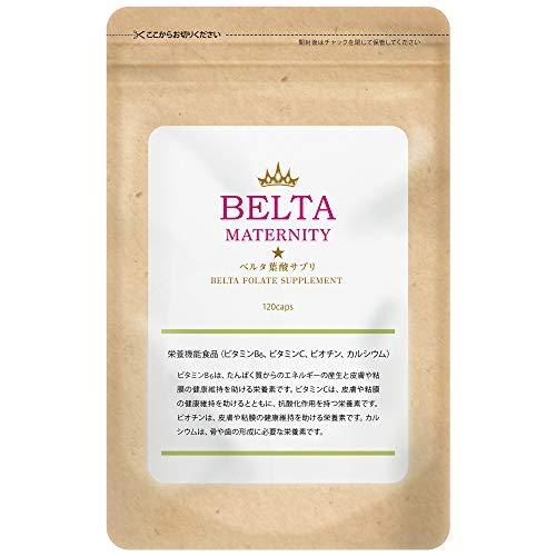 BELTA 妊娠前・妊娠中・授乳中でも安心の酵母葉酸100%!女性に嬉しい美容成分も配合!葉酸サプリメント 妊...