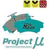 Projectμ プロジェクトμ ブレーキパッド レーシングN+ フロント用 アヴァンシア TA1 99/9~ 2.3L