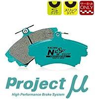 Projectμ プロジェクトμ ブレーキパッド レーシングN+ フロント用 ローバー MGF 1800cc