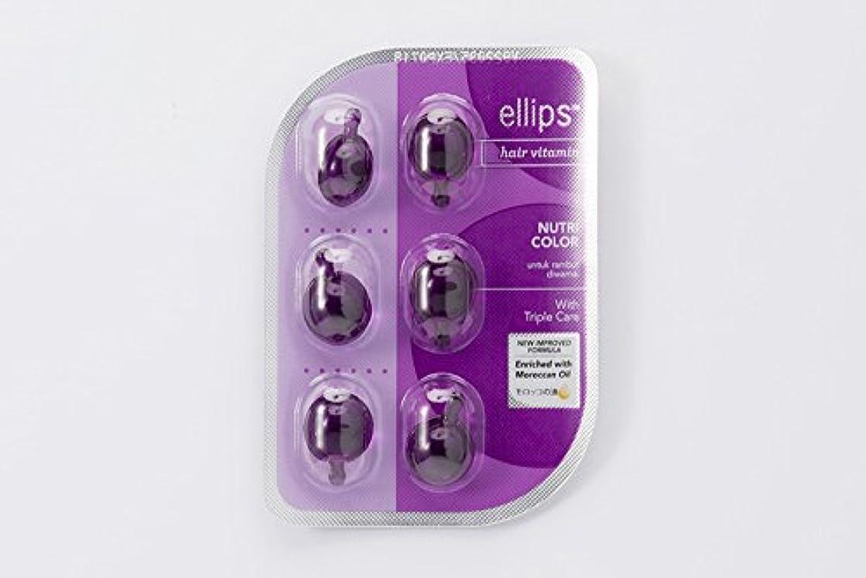 苗ファブリック寝室を掃除するellips (エリプス) ヘアービタミン トリートメント 6粒入り パープル カラーリング (並行輸入)