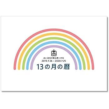 13の月の暦 ヨコ(白い磁気の魔法使いの年 2019.7.26~2020.7.25)