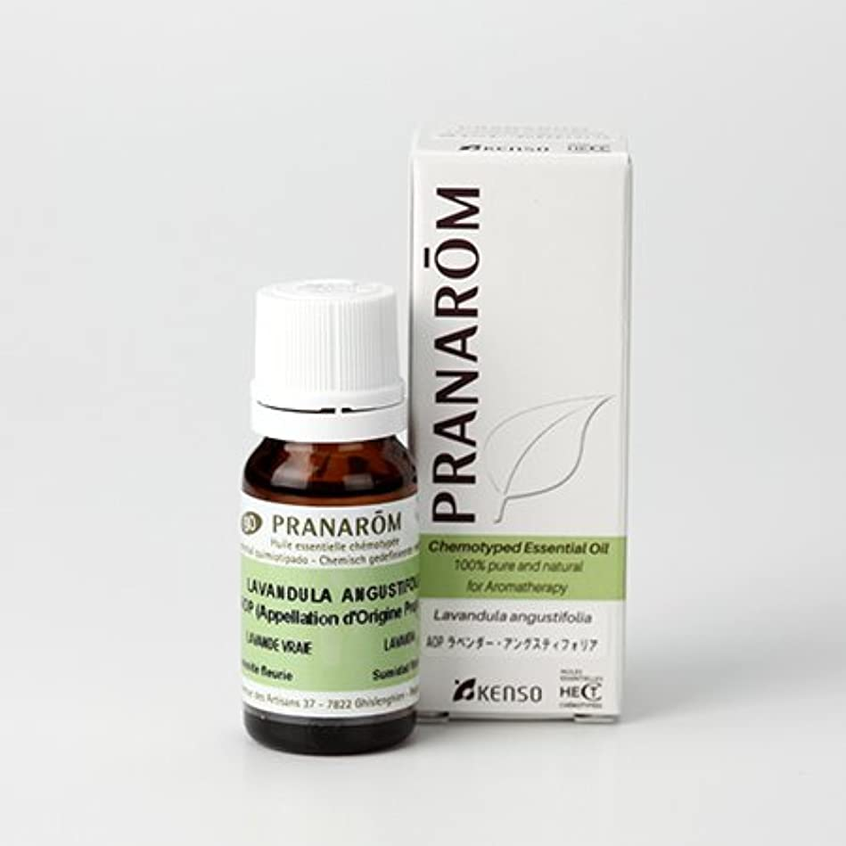 プラナロム AOP ラベンダーアングスティオフォリア 10ml