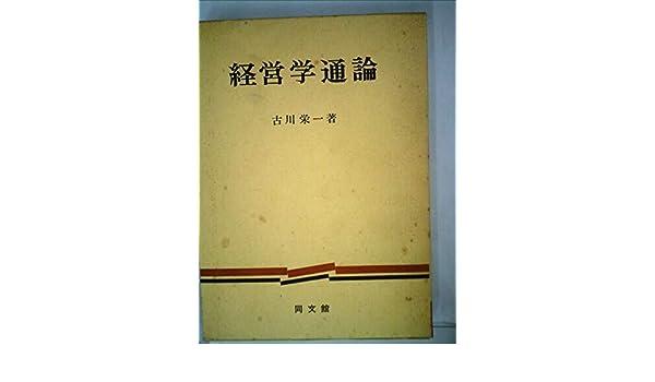 経営学通論 (1965年) | 古川 栄...