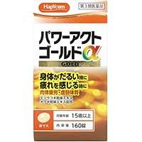 【第3類医薬品】パワーアクトゴールドα 160錠