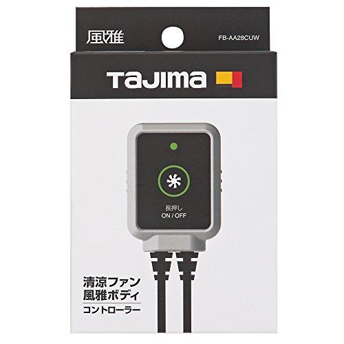 タジマ 清涼ファン風雅ボディ コントローラー FB-AA28CUW