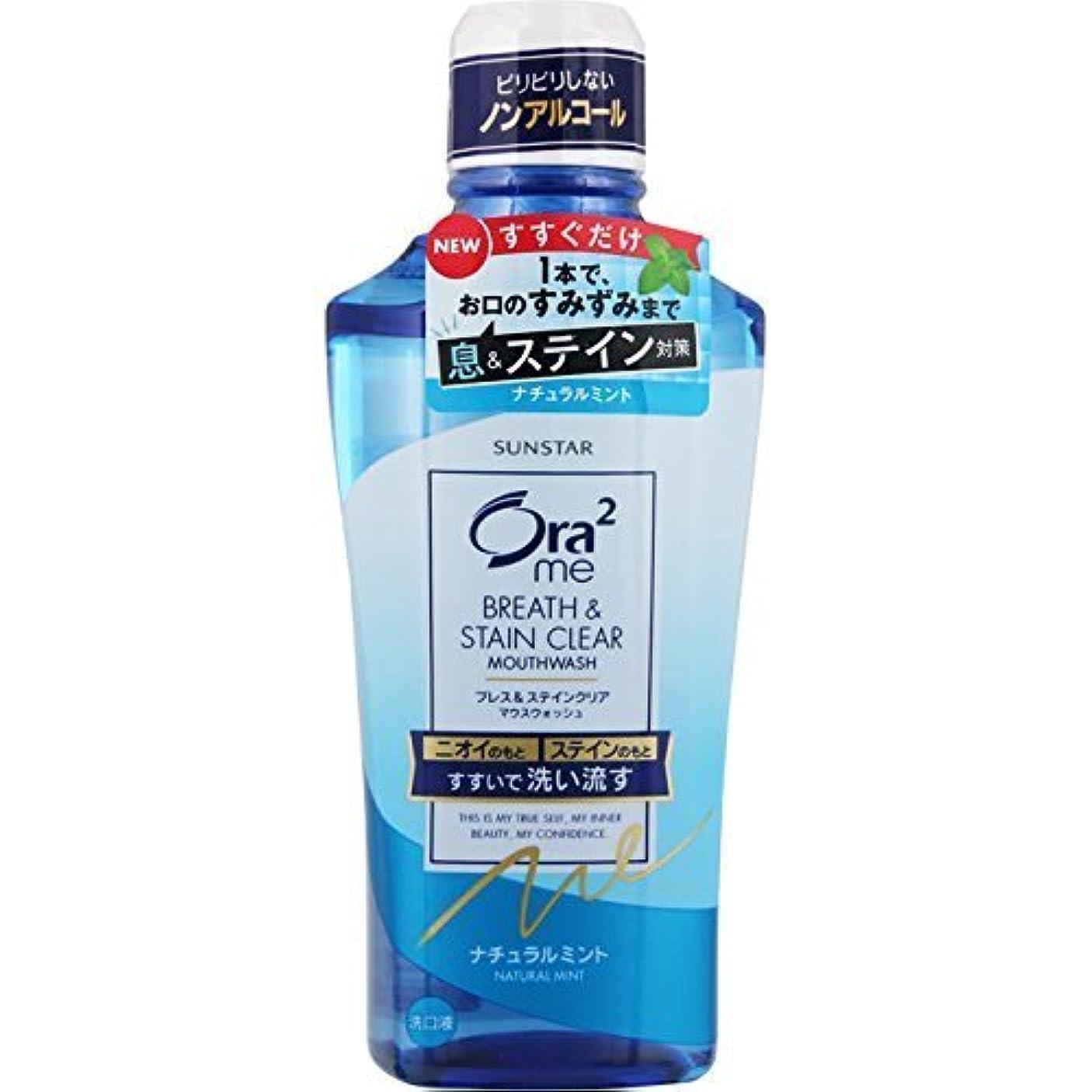バーマド厳しい検出可能Ora2(オーラツー) ミーマウスウォッシュ ステインクリア 洗口液[ ナチュラルミント ]