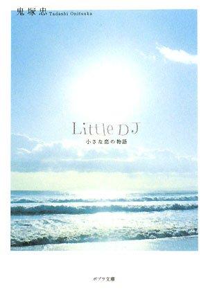 ([お]1-1)Little DJ (ポプラ文庫)の詳細を見る